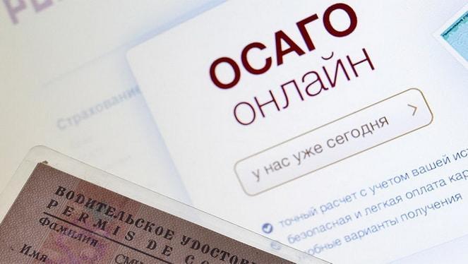 ОСАГО онлайн: электронный полис, автостраховка через интернет