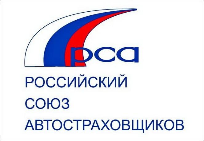 Российского союза автостраховщиков