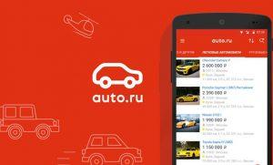 Сайт авто.ру