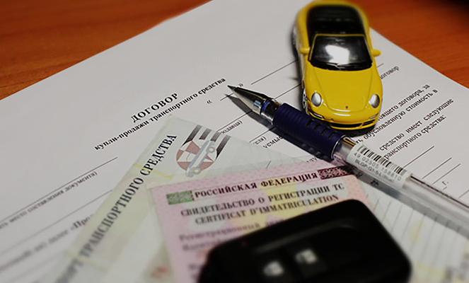 Покупка авто по ДКП