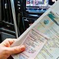 Документы для покупки авто