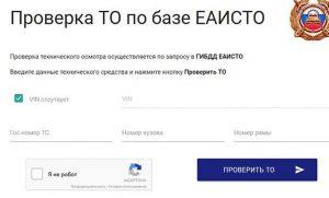 Проверка по базе ЕАИСТО
