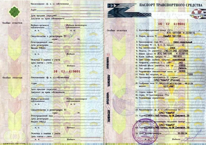 Займ денег или кредит под залог ПТС автомобиля в Омске