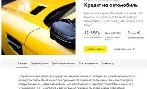 Кредит на авто в Райффайзенбанке: условия, требования, документы