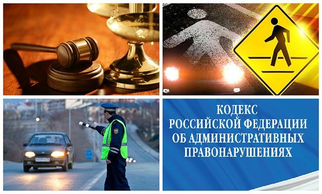 Сроки ответственности за административные правонарушения