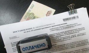 Оплата штрафа за административное правонарушение