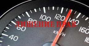Лишение водительского удостоверения за превышение скорости в 2020 году