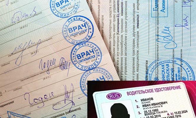 Медкомиссия для получения водительского удостоверения