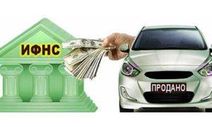 Уплата ТН за проданный автомобиль