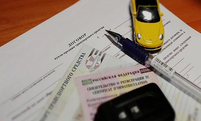 Переоформление ОСАГО при покупке б/у авто