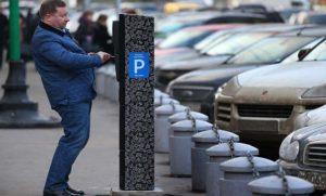 Оплата парковки через автомат