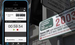 Оплата парковки через СМС
