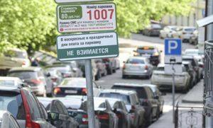 Бесплатное время парковки