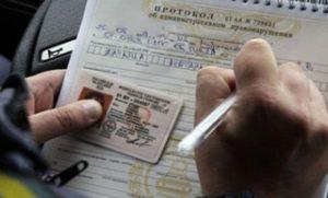Оформление штрафа за просроченные права