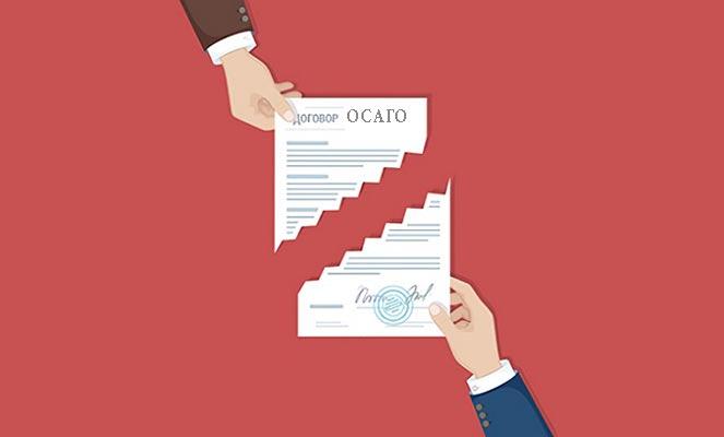 Расторжение договора по страховке ОСАГО