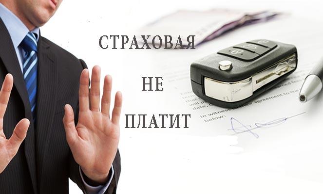 Страховая компания отказывается платить по страховке