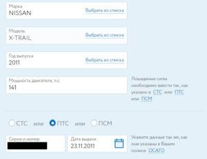 Заполнение заявления на ОСАГО онлайн - шаг 1