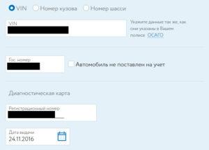 Заполнение заявления на ОСАГО онлайн - шаг 2