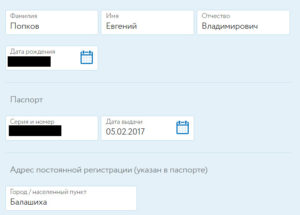 Заполнение заявления на ОСАГО онлайн - шаг 3