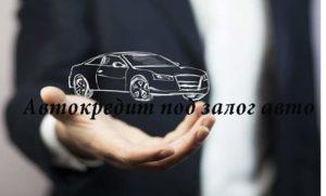 Автокредит под залог покупаемой машины
