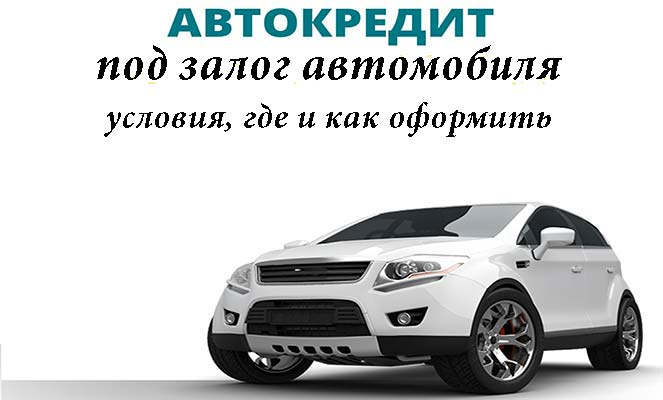 Автокредит под залог покупаемого автомобиля