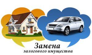 Замена залогового имущества при автокредите