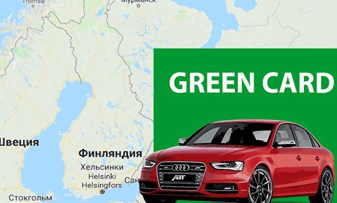 Страховка Зеленая карта в Финляндию