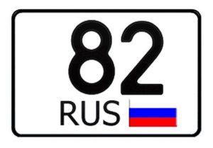 82 регион РФ