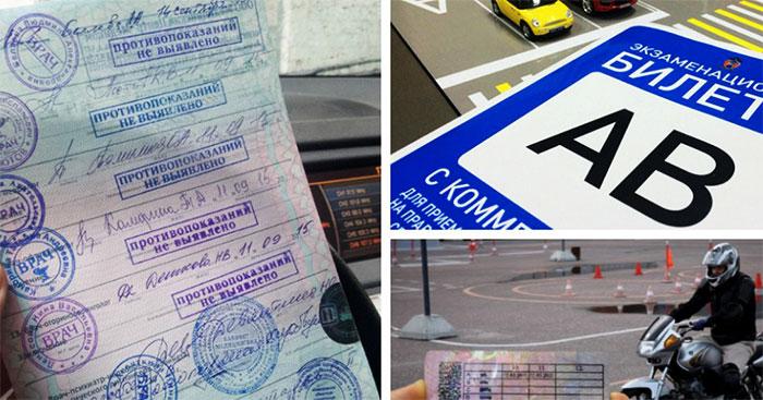 Получить водительское удостоверение на скутер