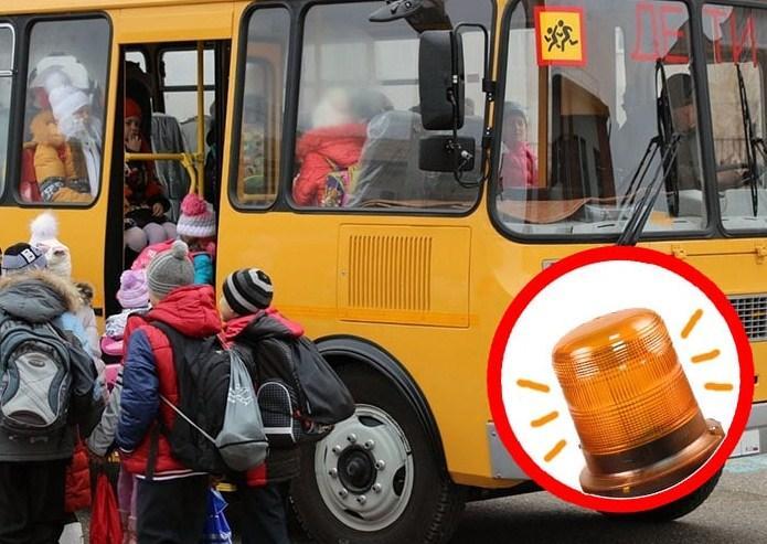 Маяки и знаки - обязательное требование при оснащении автобуса для перевозки детей